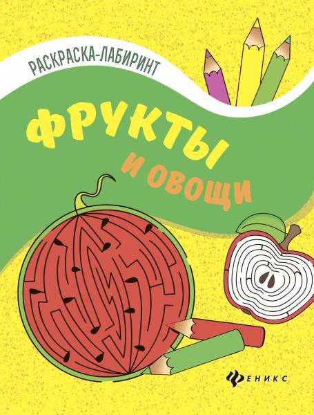 Фрукты и овощи: книжка-раскраска | Купить оптом детские ...