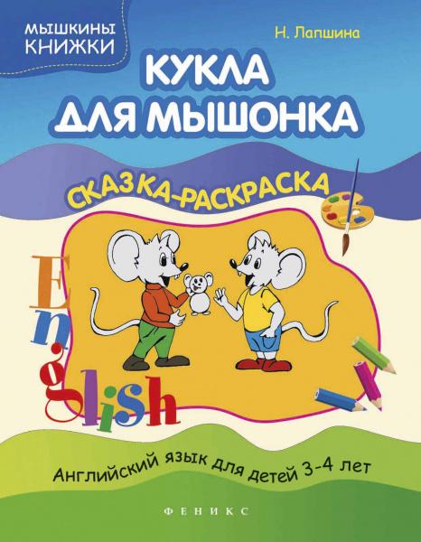 Кукла для мышонка: сказка-раскраска   Купить оптом детские ...