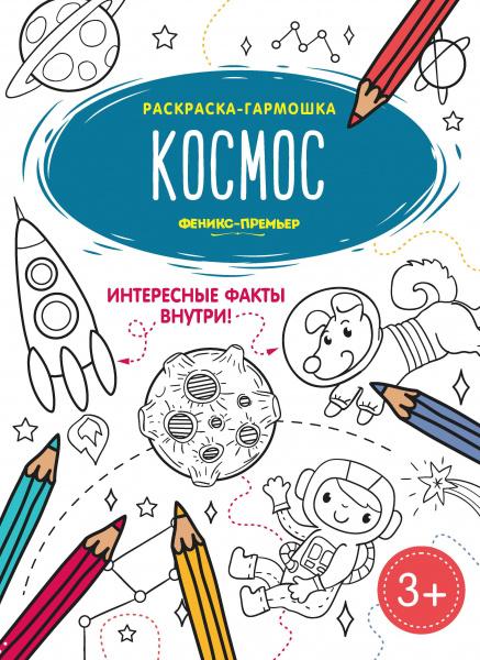 Космос: книжка-раскраска | Купить оптом детские книги ...